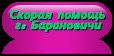 Неофициальный сайт ССНМП г. Барановичи